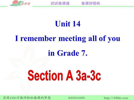 Unit 14 I remember meeting all of you in Grade 7..