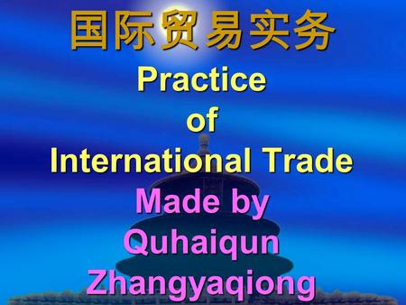 国际贸易实务 Practice of International Trade Made by Quhaiqun Zhangyaqiong.