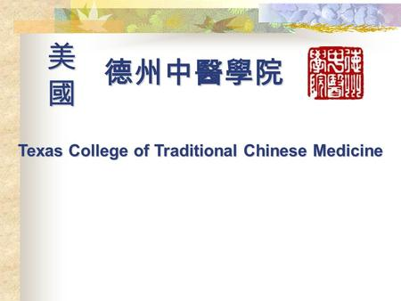 德州中醫學院 美國美國美國美國 Texas College of Traditional Chinese Medicine.