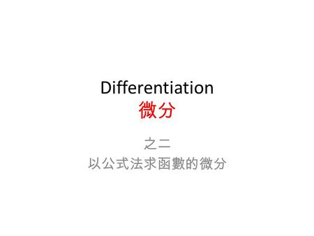 Differentiation 微分 之二 以公式法求函數的微分. Type 函數形式 Function f (x) Derivative d f (x) /d x c=constant 常數 c0 Power of x xaxa a x a-1 Trigonometric 三角函數 sin x cos.
