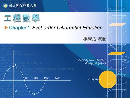 楊學成 老師 Chapter 1 First-order Differential Equation.