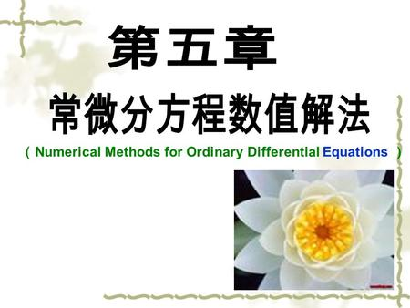 ( Numerical Methods for Ordinary Differential Equations )