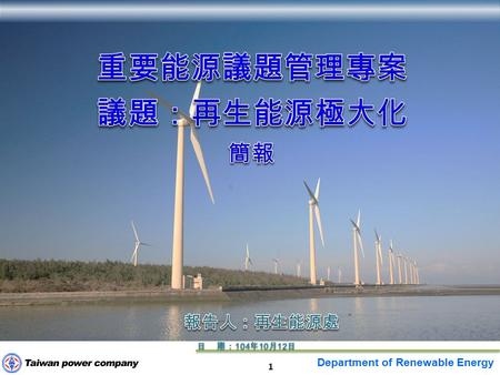 Department of Renewable Energy 日 期: 104 年 10 月 12 日 1.