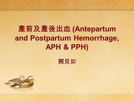 產前及產後出血 (Antepartum and Postpartum Hemorrhage, APH & PPH) 闕貝如.
