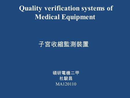 Quality verification systems of Medical Equipment 子宮收縮監測裝置 碩研電機二甲 杜駿昌 MA120110.