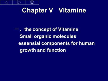 Chapter V Vitamine 一、 the concept of Vitamine Small organic molecules essensial components for human growth and function.