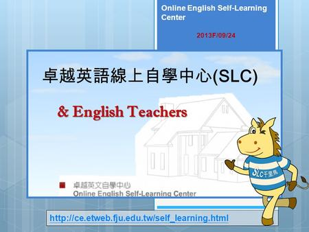 卓越英語線上自學中心 (SLC) & English Teachers Online English Self-Learning Center 2013F/09/24