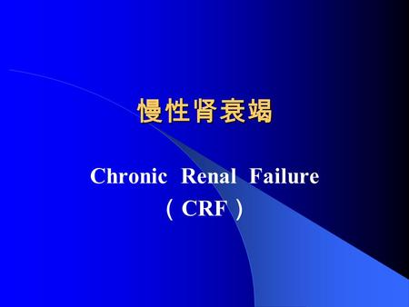慢性肾衰竭 Chronic Renal Failure ( CRF ). 病因( Etiologe )  Primery Glomerular Diseases (60%)  Hypertensive Nephrosclerosis  Diabetic Glomerulosclerosis 