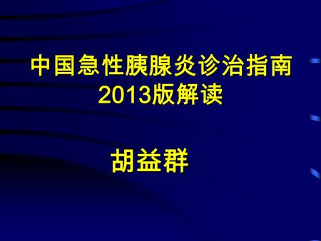 中国急性胰腺炎诊治指南 2013 版解读 胡益群 胡益群. 1.Classification of acute pancreatitis—2012: revision of the Atlanta classification and definitions by international consensus.