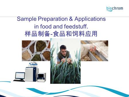 Sample Preparation & Applications in food and feedstuff. 样品制备 - 食品和饲料应用.