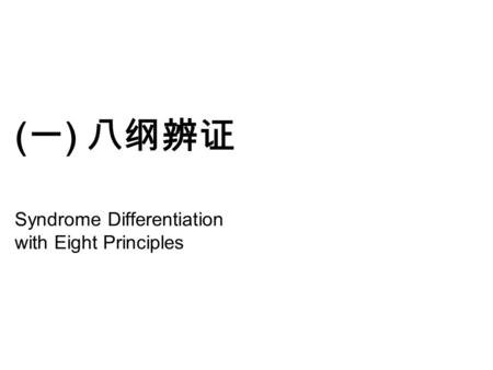 ( 一 ) 八纲辨证 Syndrome Differentiation with Eight Principles.
