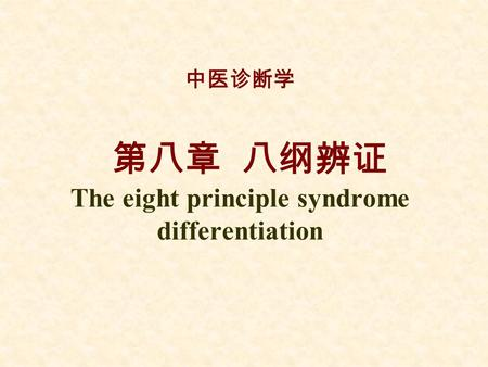 中医诊断学 第八章 八纲辨证 The eight principle syndrome differentiation.