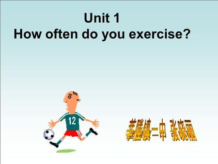 Unit 1 How often do you exercise?. An apple a day keeps a doctor away. 一天一个苹果,医生不找我.
