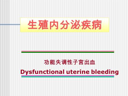 生殖内分泌疾病 功能失调性子宫出血 Dysfunctional uterine bleeding.