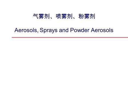 气雾剂、喷雾剂、粉雾剂 Aerosols, Sprays and Powder Aerosols.