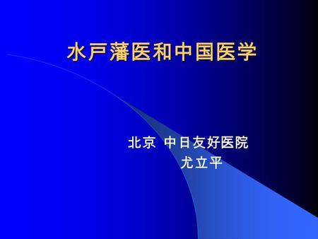脉脉一水间 田可心_中医基础理论. - ppt download