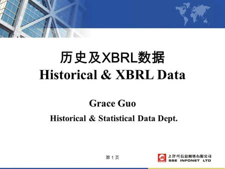 第 1 页 历史及 XBRL 数据 Historical & XBRL Data Grace Guo Historical & Statistical Data Dept.