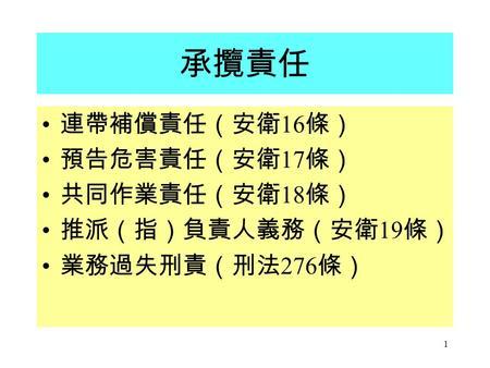 安全衛生管理計畫執行與承攬作業安全衛生法令規定及勞動檢查重點 - ppt download