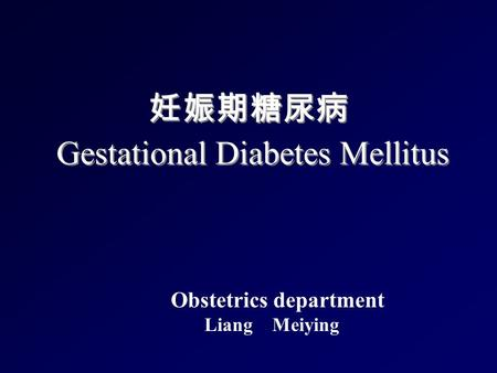妊娠期糖尿病 Gestational Diabetes Mellitus Obstetrics department Liang Meiying.