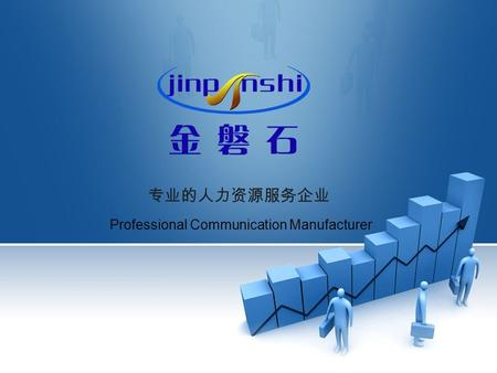 Professional Communication Manufacturer 专业的人力资源服务企业.