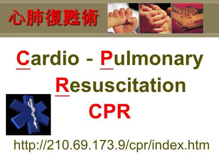 心肺復甦術 Cardio - Pulmonary Resuscitation CPR
