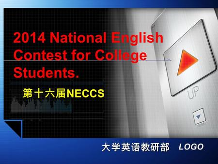 LOGO 2014 National English Contest for College Students. 第十六届 NECCS 大学英语教研部.