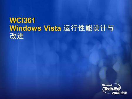 WCI361 Windows Vista WCI361 Windows Vista 运行性能设计与 改进.