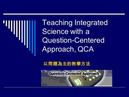 Teaching Integrated Science with a Question-Centered Approach, QCA 以問題為主的教學方法.