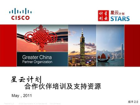 © 2008 Cisco Systems, Inc. All rights reserved.Cisco ConfidentialPresentation_ID 1 合作伙伴培训及支持资源 版本 2.0 May , 2011.