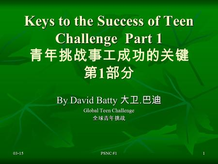 Keys to the Success of Teen Challenge Part 1 第 1 部分 Keys to the Success of Teen Challenge Part 1 青年挑战事工成功的关键 第 1 部分 By David Batty 大卫. 巴迪 Global Teen Challenge.