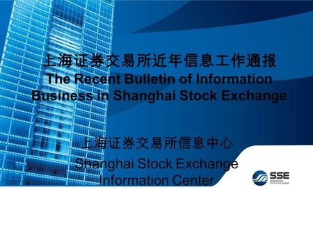 上海证券交易所近年信息工作通报 The Recent Bulletin of Information Business in Shanghai Stock Exchange 上海证券交易所信息中心 Shanghai Stock Exchange Information Center.