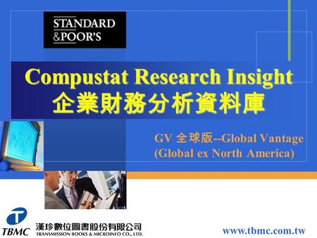 Compustat Research Insight 企業財務分析資料庫 GV 全球版 --Global Vantage (Global ex North America)