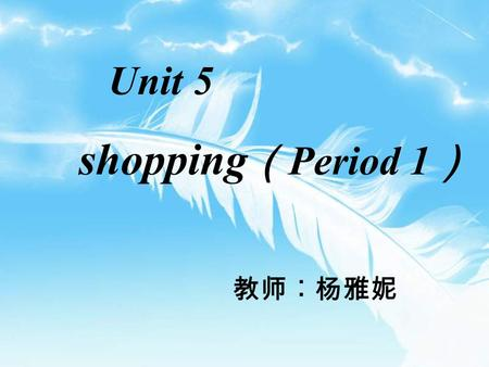 Unit 5 shopping ( Period 1 ) 教师︰杨雅妮 Step One ︰ Revision 1. colors 2. clothes.