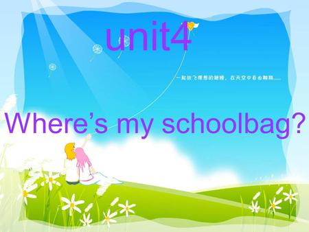 unit4 Where's my schoolbag? Period 1 学习目标 : 1. 能正确使用下列单词 : table, bed, bookcase, sofa, chair. 2. 能够正确使用 where 引导的特殊疑问句。 3. 能够正确使用介词 in, on, under 描述物品所在.