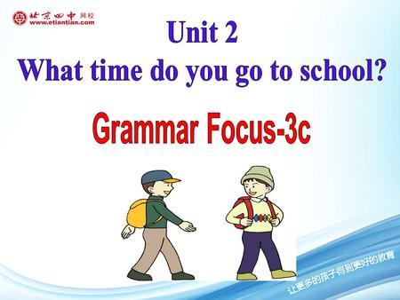 问答做某事的时间。 一、 阅读 Grammar Focus 部分句子。 I usually get up at six thirty. What time do you usually get up? What time do they get dressed? They always get.