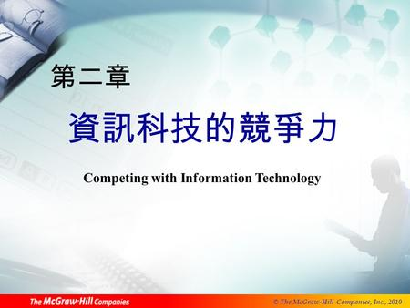 © The McGraw-Hill Companies, Inc., 2010 第二章 資訊科技的競爭力 Competing with Information Technology.