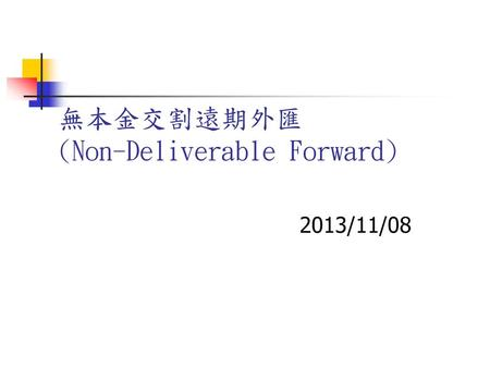 無本金交割遠期外匯 (Non-Deliverable Forward)