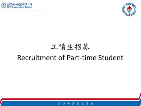 工讀生招募 Recruitment of Part-time Student