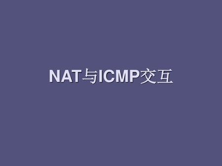 NAT与ICMP交互.
