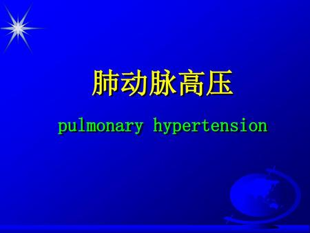 肺动脉高压 pulmonary hypertension