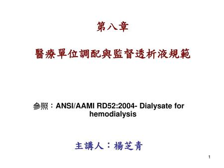 參照:ANSI/AAMI RD52:2004- Dialysate for hemodialysis