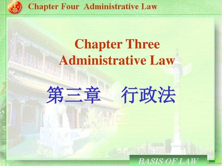 Chapter Three Administrative Law