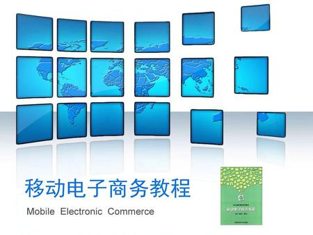 Name of presentation 移动电子商务教程 Mobile Electronic Commerce