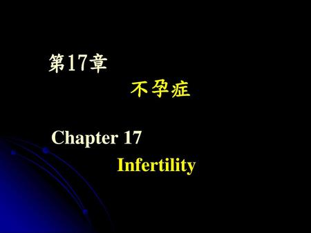 第17章 不孕症 Chapter 17 Infertility.