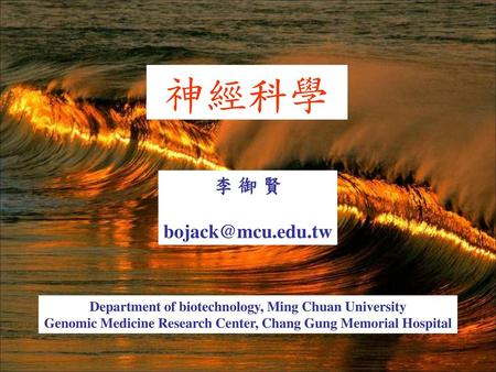 Department of biotechnology, Ming Chuan University