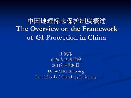 中国地理标志保护制度概述 The Overview on the Framework of GI Protection in China