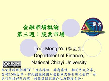 Lee, Meng-Yu (李孟育) Department of Finance, National Chiayi University
