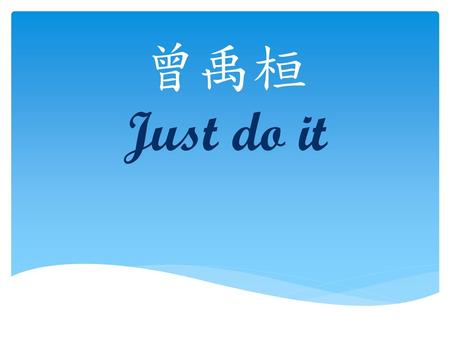 曾禹桓 Just do it.