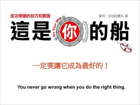 一定要讓它成為最好的! You never go wrong when you do the right thing.