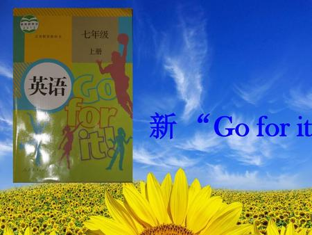 "新 ""Go for it""."